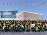 Thumb of Zhejiang Library Conference